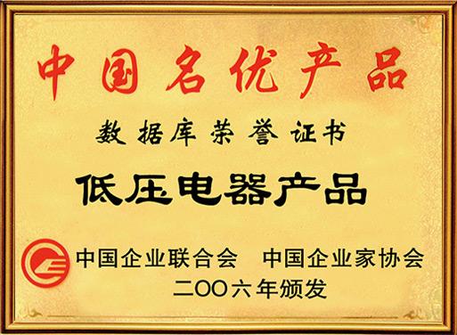 低压电器产品荣获中国名优产品