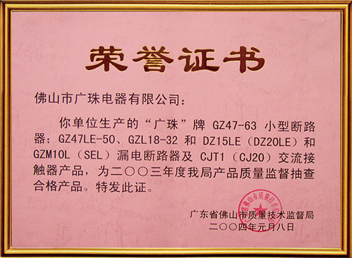 广珠断路器荣获质量监督抽查合格产品证书