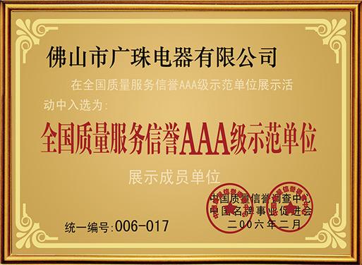 全国质量服务信誉AAA级师范单位