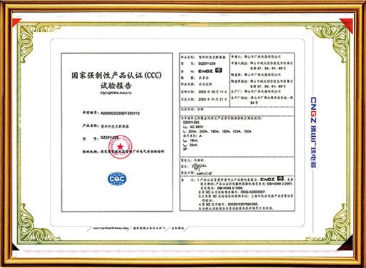 塑料外壳式断路器国家强制性产品认证(CCC)试验报告