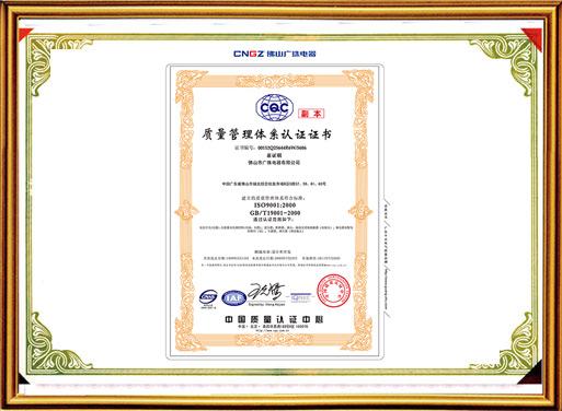 广珠电气质量管理体系认证证书