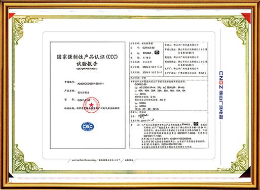 漏电断路器国家强制性产品认证