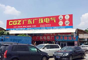 广珠电气店面展示