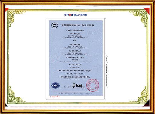 交流接触器强制性产品认证证书