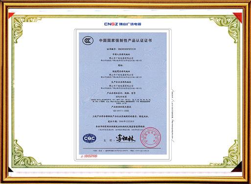 漏电断路器强制性产品认证证书