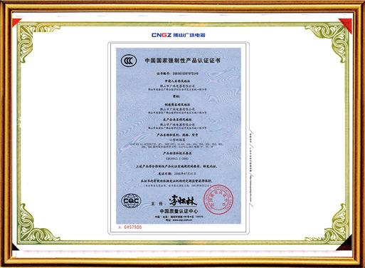 小型断路器强制性产品认证证书