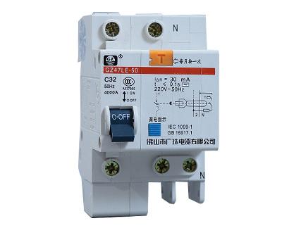 GZ47LE系列漏电断路器